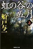 虹の谷の五月(上) (集英社文庫)