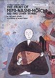 ラフカディオ・ハーン3篇―二ヶ国語絵本