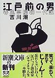 江戸前の男―春風亭柳朝一代記 (新潮文庫)