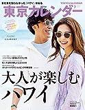 東京カレンダー 2019年 7月号 [雑誌] 画像