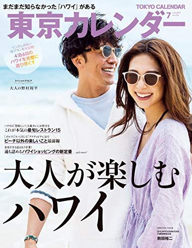 東京カレンダー 2019年 7月号 [雑誌]