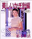 美しいかぎ針編―春夏 8 (Let's knit series)