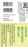 人生の結論 (朝日新書) 画像
