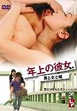 年上の彼女(ヒト) 男と女と嘘 [DVD]