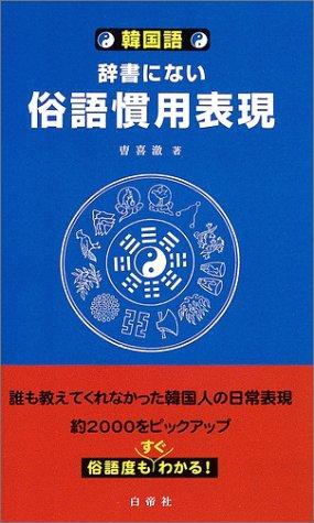 韓国語・辞書にない俗語慣用表現