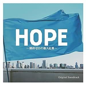フジテレビ系ドラマ「HOPE~期待ゼロの新入社員~」オリジナルサウンドトラック
