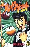 ブレイクショット 2 (少年マガジンコミックス)