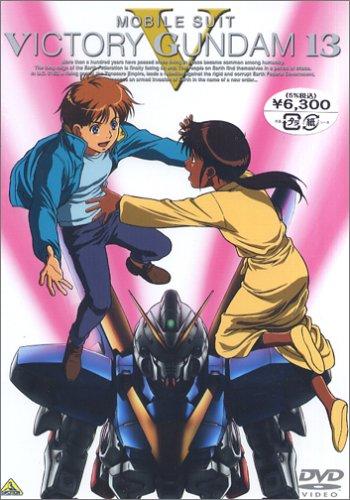 機動戦士Vガンダム 13 最終巻  DVD