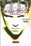 メルトダウン (2099恐怖の年 (Book5))