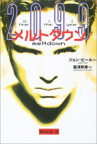メルトダウン (2099恐怖の年 (Book5))の詳細を見る