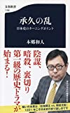 承久の乱 日本史のターニングポイント (文春新書) 画像