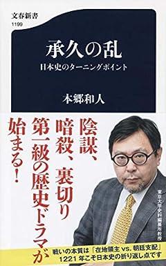 承久の乱 日本史のターニングポイント (文春新書 1199)
