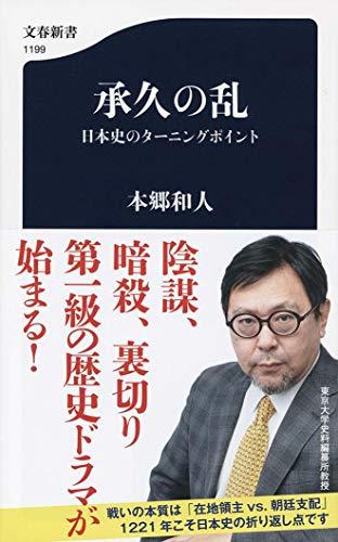 承久の乱 日本史のターニングポイント