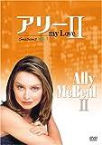 アリー my Love シーズン2 vol.1 [DVD]