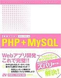 実践マスター PHP+MySQL PHP4/PHP5対応