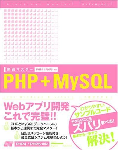 実践マスター PHP+MySQL PHP4/PHP5対応の詳細を見る