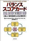 バランス・スコアカード―新しい経営指標による企業変革