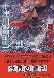 十津川警部 雪と戦う (中公文庫)