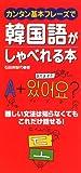 カンタン基本フレーズで韓国語がしゃべれる本―難しい文法は知らなくてもこれだけ話せる!