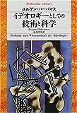イデオロギーとしての技術と科学 (平凡社ライブラリー)
