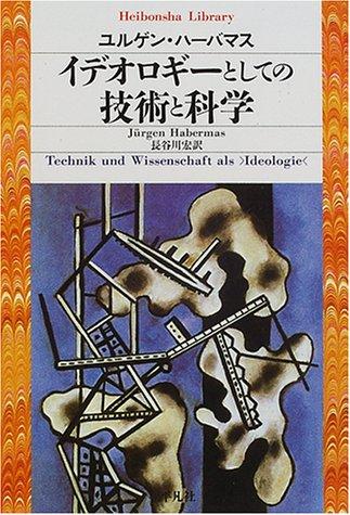 イデオロギーとしての技術と科学 (平凡社ライブラリー)の詳細を見る