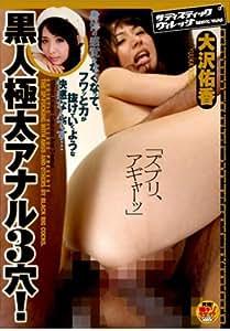 黒人極太アナル3穴!大沢佑香 [DVD]