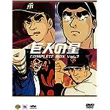巨人の星コンプリートBOX Vol.3