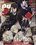 PASH! 2019年 06 月号 [雑誌] 画像