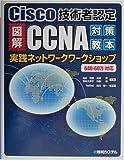 図解CCNA対策教本 実践ネットワークワークショップ