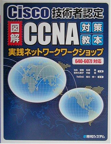 図解CCNA対策教本 実践ネットワークワークショップの詳細を見る