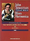 ジョンセバスチャンのブルースハーモニカ奏法 CD付