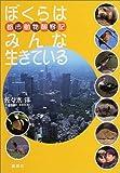 ぼくらはみんな生きている—都市動物観察記