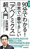 90分でわかる! 日本で一番やさしい 図解「アベノミクス」超入門