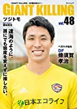 GIANT KILLING Jリーグ50選手スペシャルコラボ(48) (モーニングコミックス)