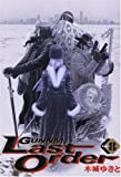 銃夢(Gunnm)Last Order (8) (ヤングジャンプ・コミックス・ウルトラ)
