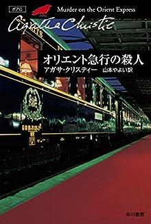 オリエント急行の殺人 (クリスティー文庫)