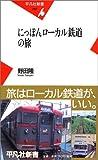 にっぽんローカル鉄道の旅 (平凡社新書)