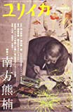 ユリイカ2008年1月号 特集=南方熊楠 画像