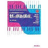 すぐに使える珠玉のアイディア 甘い作曲講座(CD付)