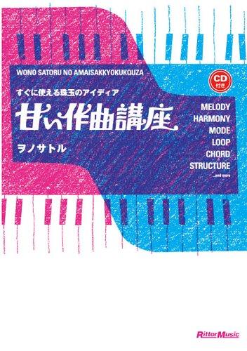 すぐに使える珠玉のアイディア 甘い作曲講座(CD付)の詳細を見る