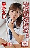 【アリスJAPAN公式E-book】先っぽ3cmまでは挿入させてくれる姉とのギリギリ相姦未満生活 星奈あいVOL.3