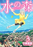 水の森(3) (月刊少年マガジンコミックス)