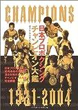 日本プロボクシングチャンピオン大鑑 画像