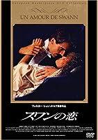 スワンの恋 [DVD]