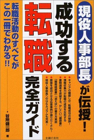 成功する転職完全ガイド—現役人事部長が伝授!転職活動のすべてがこの一冊でわかる!!