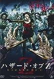 ハザード・オブZ [DVD]