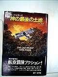 神の最後の土地 (1983年) (Hayakawa novels)