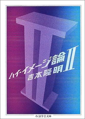 ハイ・イメージ論2 (ちくま学芸文庫)