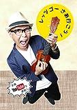 レッツゴーさあ行こう!(ガズ オリジナルソング アルバム CD2枚組) (GAZZLELE)