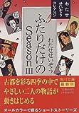 ふたりだけのSeason (3) (角川文庫―わたせせいぞうコレクション)